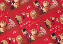 Hung Fuk Tong | Chinese New Year 2019