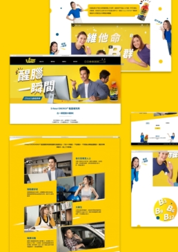 5-hr Energy | Brand Campaign 2019 | campaign website design