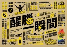 5-hour Energy   Seasonal Package