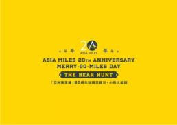 Asia Miles | Carnival Day | logo design