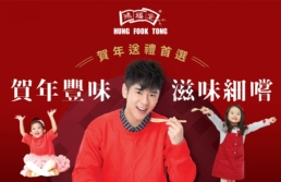 Hung Fook Tong | Chinese New Year 2020