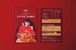 Hung Fook Tong | Chinese New Year 2020 | brochure design