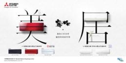 Mitsubishi Electric | LN &GS series air-conditioner | key visual design