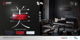 Mitsubishi Electric | LN series air-conditioner | key visual design