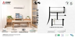 Mitsubishi Electric | GS series air-conditioner | key visual design
