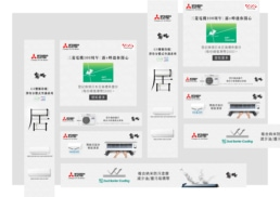Mitsubishi Electric | GS series air-conditioner | online advertisements design