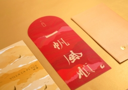 Poly Property | Chinese New Year 2021 | red packet design