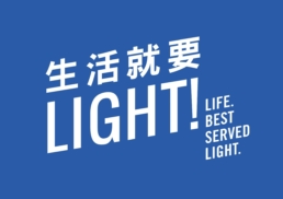 San Miguel | Life Best Served Light | tagline design