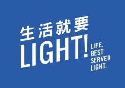 San Miguel / Life Best Served Light