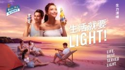 San Miguel   Life Best Served Light   photography & print advertisement design
